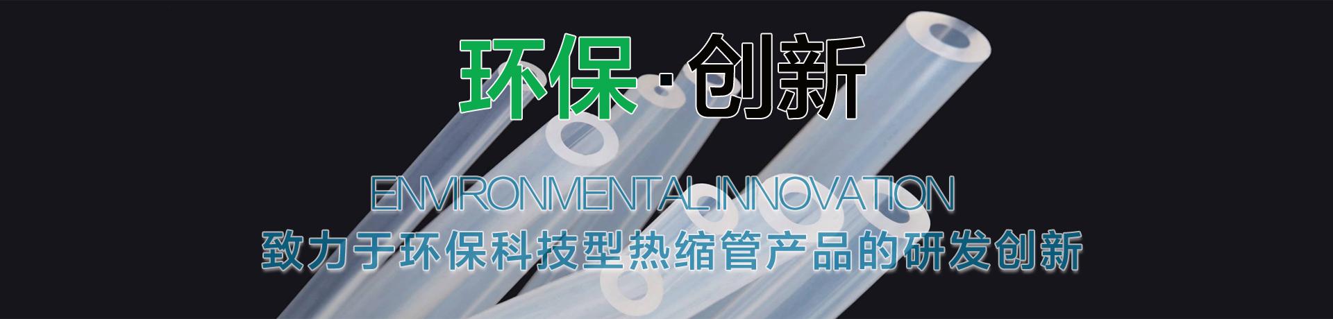 环保热缩管,环保双壁热缩管